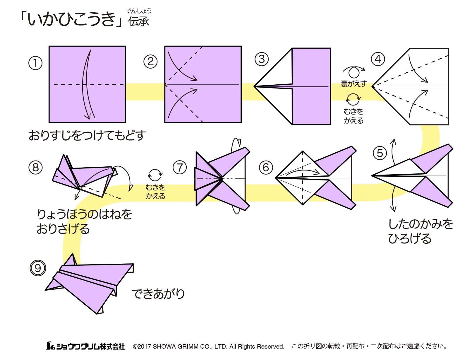 紙 飛行機 の 折り 方
